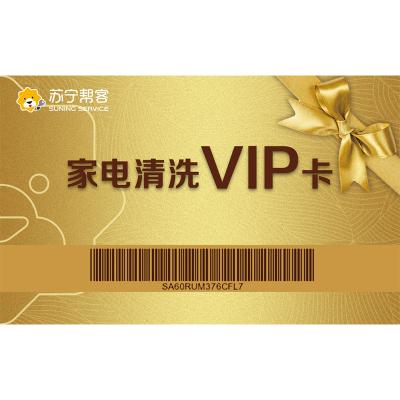 家電清洗VIP卡(任意一件清洗)