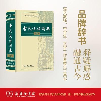 古代漢語詞典:(第2版)商務印書館辭書研究中心 修訂 漢語工具書 文教 商務印書館