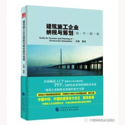建筑施工企業納稅與籌劃操作指南蓋地中國財政經濟出版社一97791 9787509579190