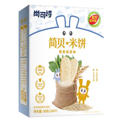 尚可诗简贝米饼(藜麦蔬菜味)50克/盒装不添加蔗糖和防腐剂 口水原味米饼健康营养儿童零食苏宁自营