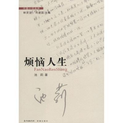 煩惱人生 池莉 著;林賢治,肖建國 叢書主編 文學 文軒網