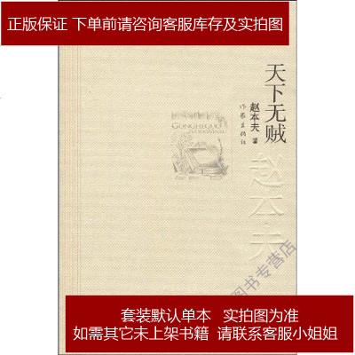 天下無賊 趙本夫 作家出版社 9787506348829