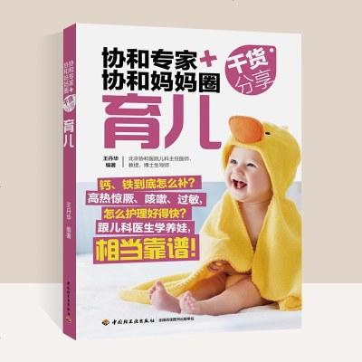 協和專家協和媽媽圈育兒嬰兒喂養書籍育兒百科育兒書新生兒書籍育兒經育兒書籍 0-3歲新生兒育嬰書籍嬰兒護理書籍協和育兒