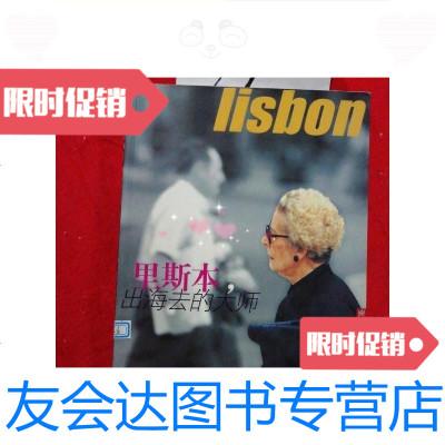 【二手9成新】里斯本,出海去的大師/張耀工作室上海外語教育出版社 9787810956680
