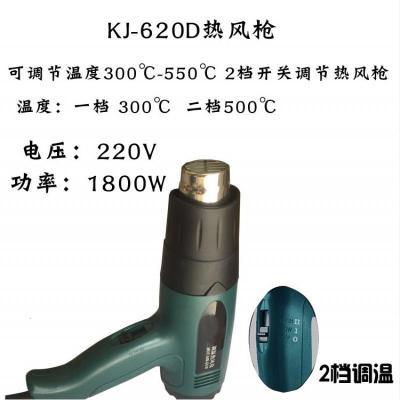 閃電客調溫數顯熱風貼膜烤收縮薄膜烘工業熱風機塑料焊 1800W二檔調溫