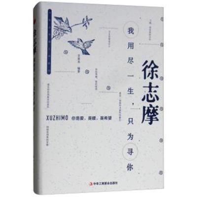 正版書籍 徐志摩:我用盡一生,只為尋你 9787515821900 中華工商聯合出版