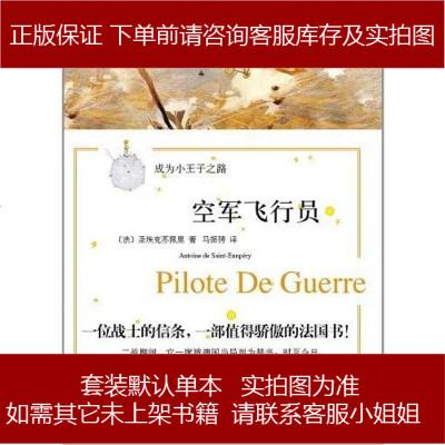 空軍飛行員 [法]安東尼·德·圣-??颂K佩里 上海人民出版社 9787208107434