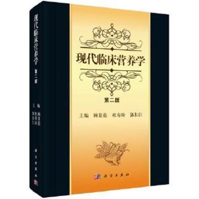 正版书籍 现代临床营养学(第二版) 9787030234797 科学出版社有限责任公司