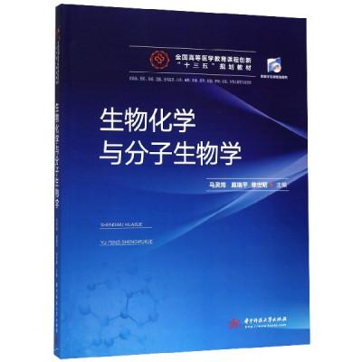 生物化學與分子生物學(供臨床預防基礎急救全科醫學口腔麻醉影像藥學檢驗護理法醫生物