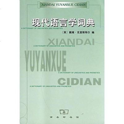 925现代语言学词典