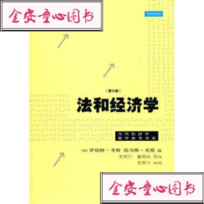 【單冊】法和經濟學(第六版)/考特,(美)尤倫著,史晉川等譯格致出版社