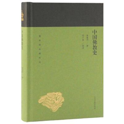 正版 中国佛教史(蓬莱阁典藏系列) 上海古籍出版社 蒋维乔 9787532589180 书籍