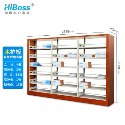 HiBoss學校圖書館書架鋼制資料展示架閱覽室木護板雙面書架