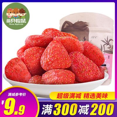 【三只松鼠_草莓干106g】休閑零食蜜餞果脯水果干辦公室零食