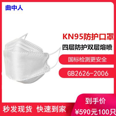 曲中人KN95折疊防護魚型韓版KF型94版口罩,單獨包裝100只批發專用。