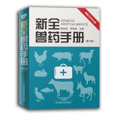 新全獸藥手冊(第5版)