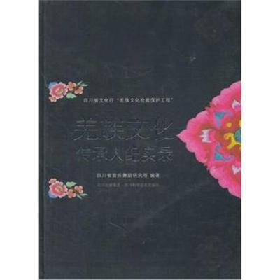 羌族文化傳承人紀實錄四川省音樂舞蹈研究所著9787536474031四川科技出版社