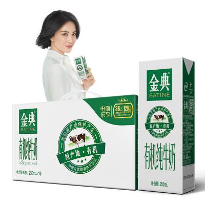 伊利 金典 有機純牛奶250ml*16盒/禮盒裝