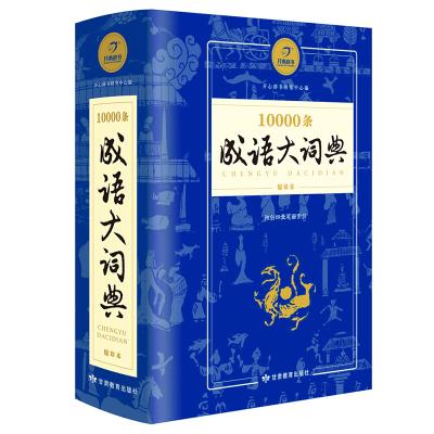 開心辭書正版10000條成語大詞典6-15歲中小學生新華字典工具 新課標學生辭書