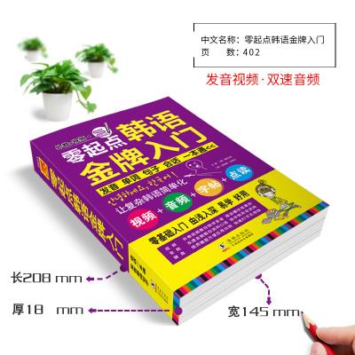 零起点韩语金牌入门 从零开始口语发音单词韩国语初级教程自学