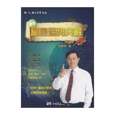 正版書籍 09星座運勢典解 9787802203884 中國畫報出版社