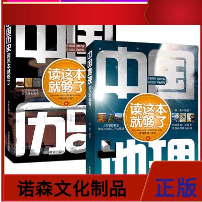 百科歷史知識讀物套裝2冊 中國地理+中國歷史讀這本就夠了 中國通史中國歷史教程旅游景點介紹走遍中國地理大百科國內旅游