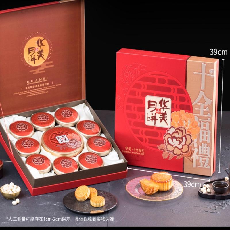 华美十全福礼月饼1020g 1020g 双黄椰蓉香芋蓉燕窝月饼