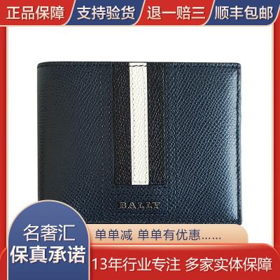 【正品二手99新】巴利(BALLY)男士藏青色牛皮短款对折钱夹 含盒 男包 钱包 箱包
