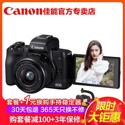 佳能(Canon)EOS M50 微單數碼相機/單電照相機 15-45 IS STM單鏡頭套裝 2410萬像素 4K拍攝 五軸防抖 美顏自拍 Vlog拍攝 宋祖兒同款 黑色 禮包版