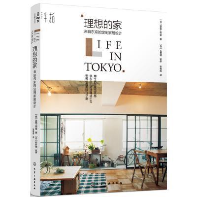 理想的家 來自東京的定制家居設計 家裝室內裝潢設計效果圖風格色彩搭配教程書籍教材 日本簡約休閑個性家庭裝修裝修書籍
