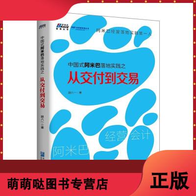 2本 中國式阿米巴落地實踐之從交付到交易+激活組織 阿米巴經營會計 胡八一著 企業經營管理書籍 大量案例、圖表、數據