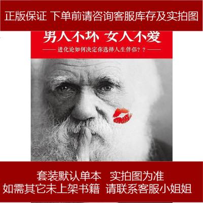达尔文告诉你,为什么男人不坏女人不爱 (比) 马克·内利森 江苏文艺出版社 9787539970097