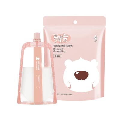小白熊多功能嬰兒食品加工具母乳儲存袋儲奶一次性奶水保鮮5片+轉接口150mL09569