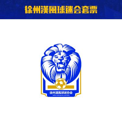 788元2020賽季江蘇蘇寧足球俱樂部徐州漢風球迷會主場套票