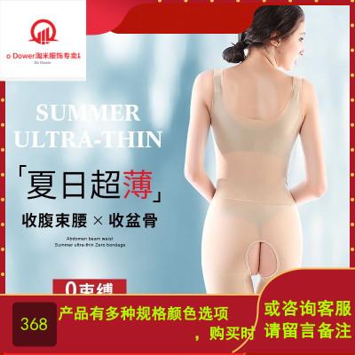 茵奇坊开档无痕夏季超薄款连体塑身衣收腹束腰衣减瘦肚子提臀