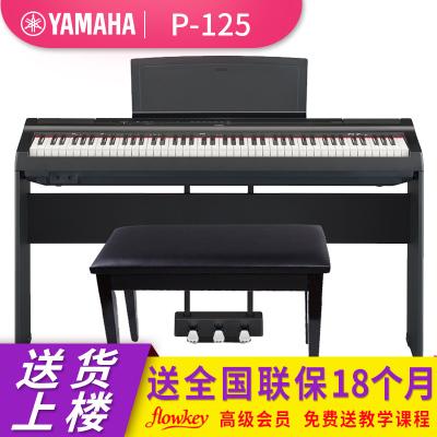 雅馬哈(YAMAHA)智能電鋼琴P125B/P125WH數碼電子鋼琴88鍵重錘