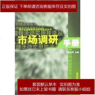 市場調研手 韓光軍 經濟管理出版社 9787801625205