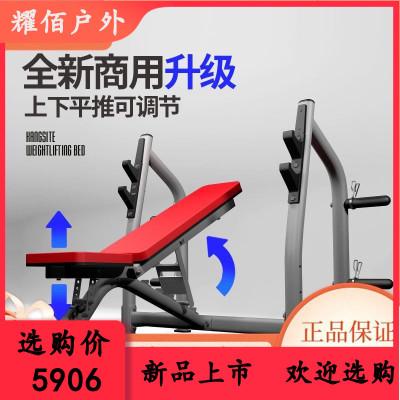 日本購臥推架商用健身器材 杠鈴套裝家用扛鈴凳 專業健身房舉重床商品有多個顏色,尺寸,規格,拍下備注規格或聯系在線客服