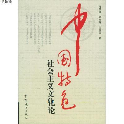 中國特色社會主義文化論9787801993274肖貴清,趙學琳,閆曉英 著