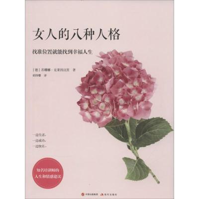 正版 女人的八种人格 (德)苏珊娜·克莱因汉茨 著;胡伟珊 译 现代出版社 9787514345759 书籍
