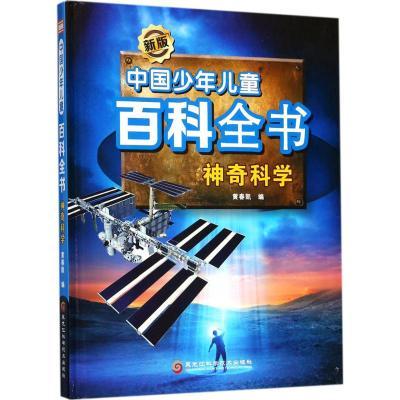 新版少年兒童百科全書:神奇科學