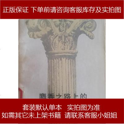 麝香路上的西藏宗教文化 浙江人民出版社 9787213001673