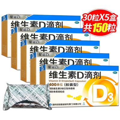 新效期5盒】星鯊D維生素D滴劑(膠囊型)30粒*5盒 用于預防和治療維生素D缺乏癥 如佝僂病等
