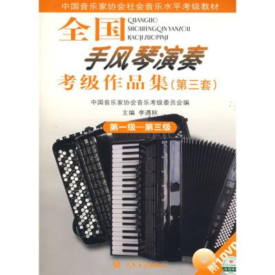 正版 全國手風琴演奏考級作品集(第三套)1-3級附1張DVD視頻教學練習曲集 手風琴教程 手風琴考級書籍