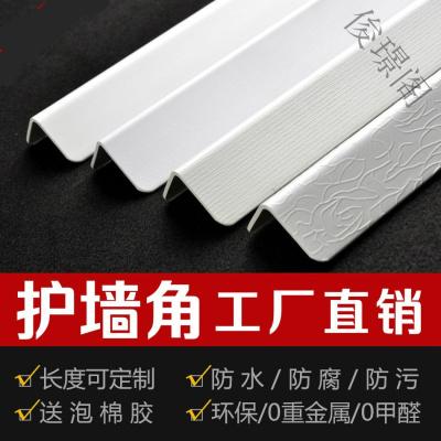 【蘇寧好貨】墻角保護條 PVC護角條護墻角保護條 客廳陽角護角 白色光面4.0寬(需要其它顏色和紋路備注即可) 1.5M