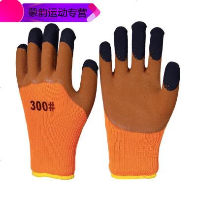 到美(DAOMEI) 手套勞保耐磨工作保暖加絨加厚塑膠橡膠帶膠浸膠防滑勞動工地手套