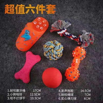 狗狗玩具耐咬幼犬磨牙寵物球玩具套裝發聲小狗玩具寵物用品慘叫雞 六件套