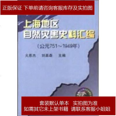 上海地區自然災害史料匯編(公元751~1949年)