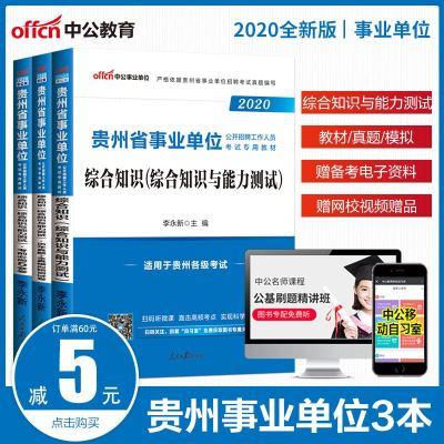 中公2020贵州事业单位考试用书综合知识与能力测试教材历年真题全真模拟考前必做5套卷3本套2019下半年贵州省事业单