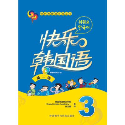 快樂韓國語(3)(第二版)(配MP3光盤一張)